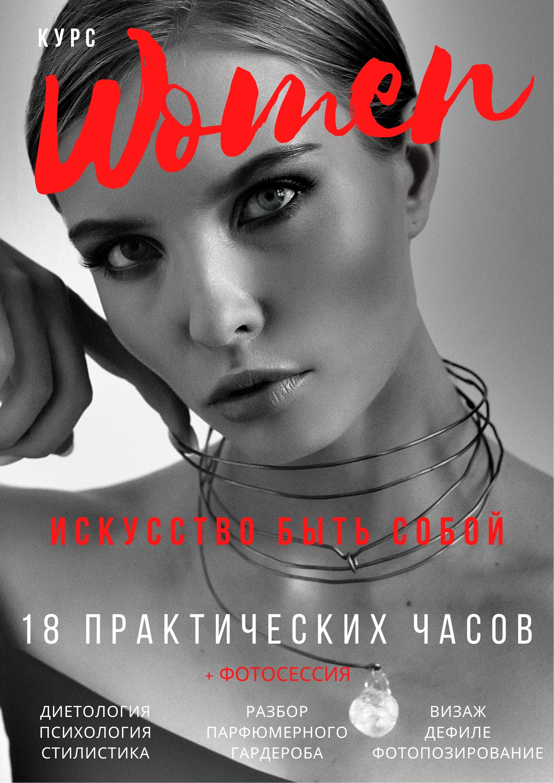 КУРС WOMEN
