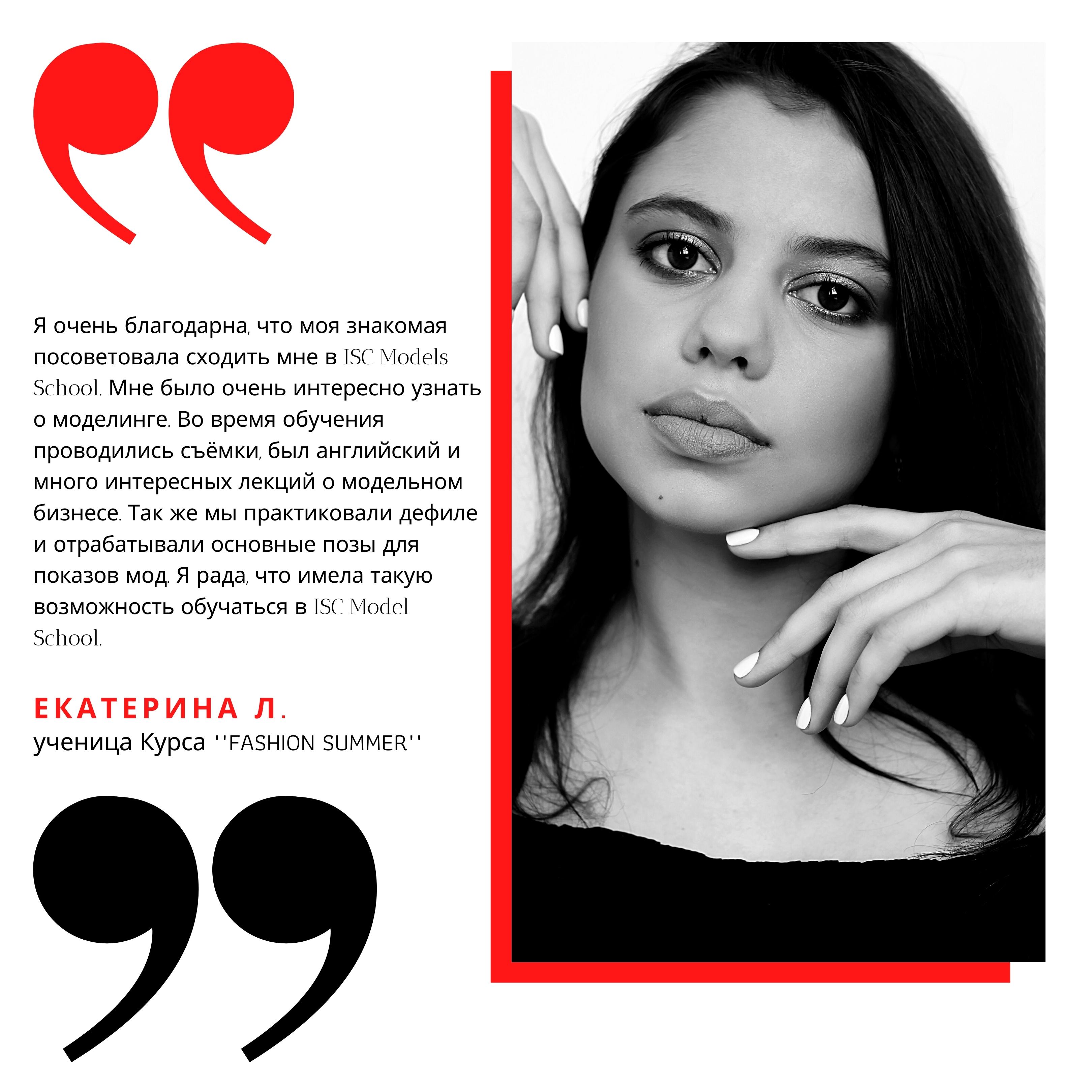 Лисецкая Екатерина