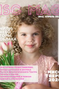 ОБЛОЖКА___журнал 02 взрослые ДЛЯ САЙТА