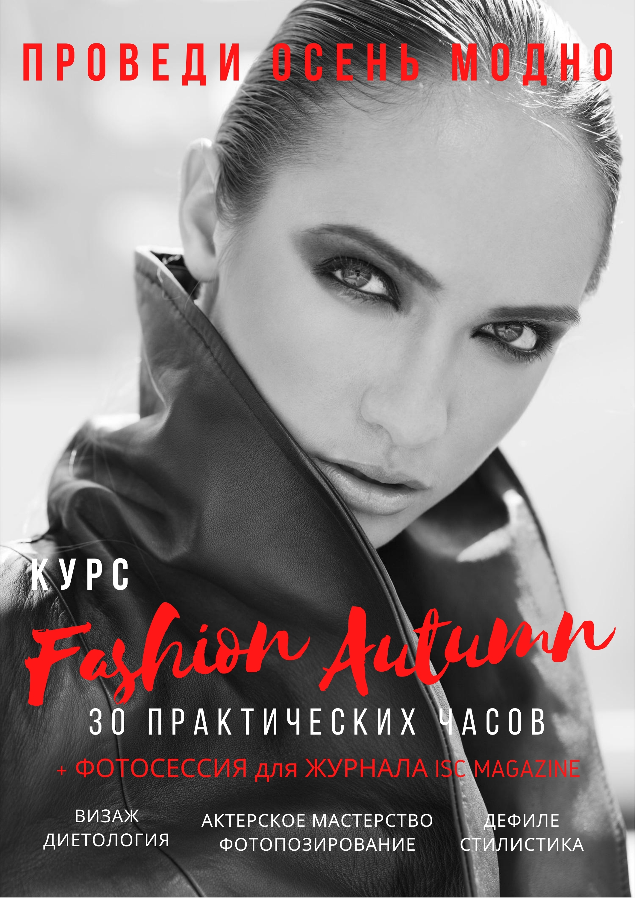 КУРС FASHION AUTUMN