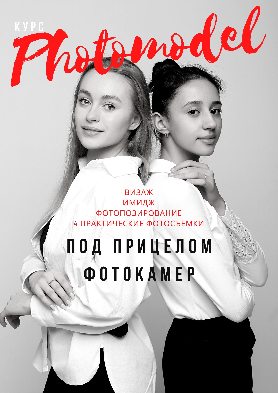 КУРС Photomodel
